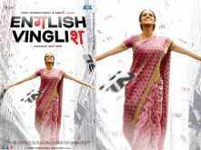 First Look Of Sridevi's English Vinglish