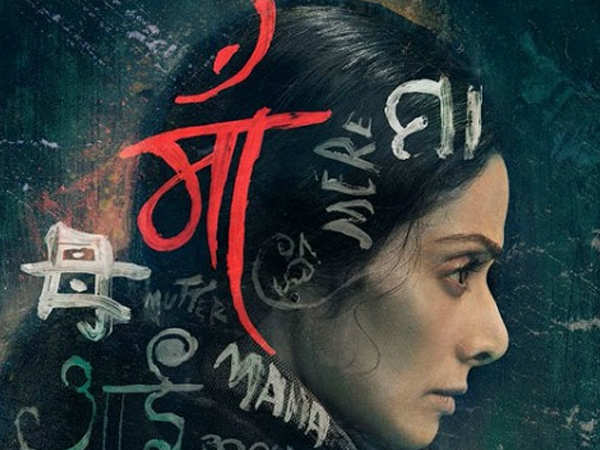 Late Sridevi wins the National Award for Mom