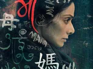 Sridevi's Mom lead the small film pack in 2017