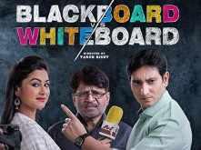 Movie Review: Blackboard Vs Whiteboard