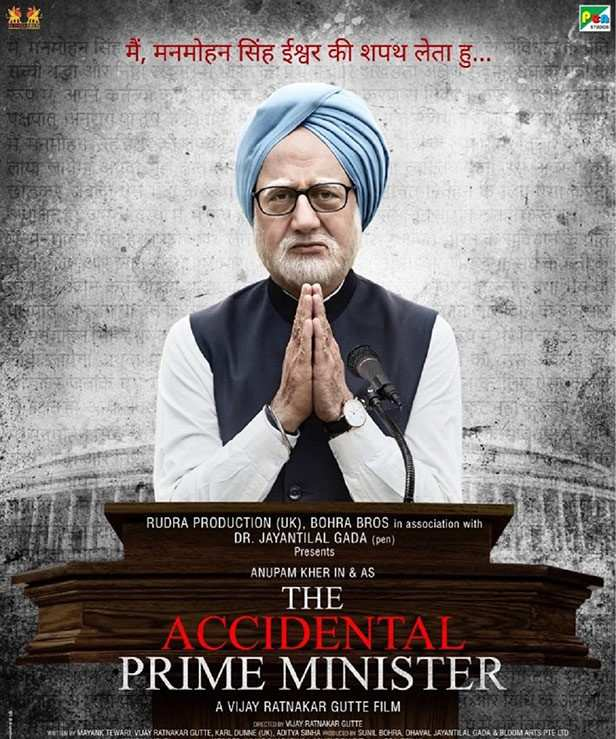The Accidental Prime Minster Public review
