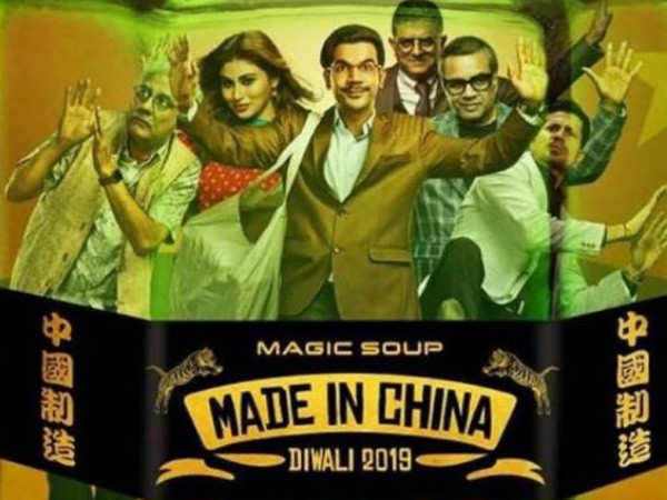 This is when the trailer of Rajkummar Rao's Made in China will release