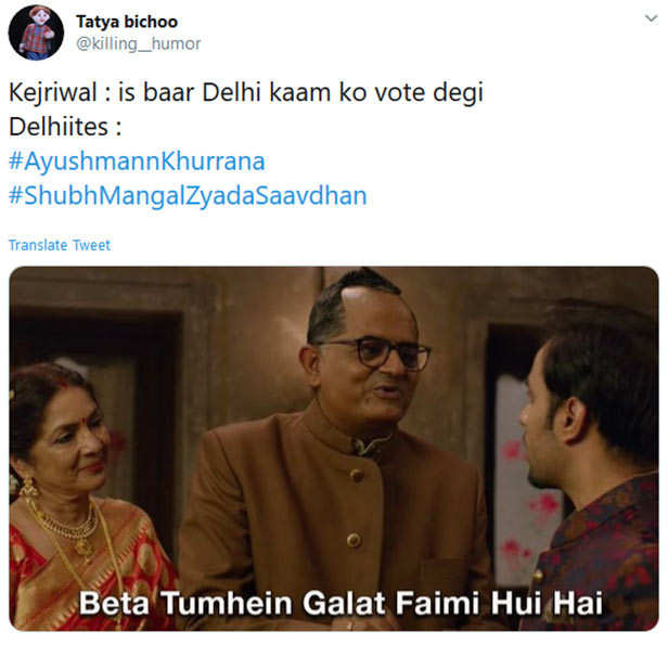 Check out the best memes from the Shubh Mangal Zyada Saavdhan