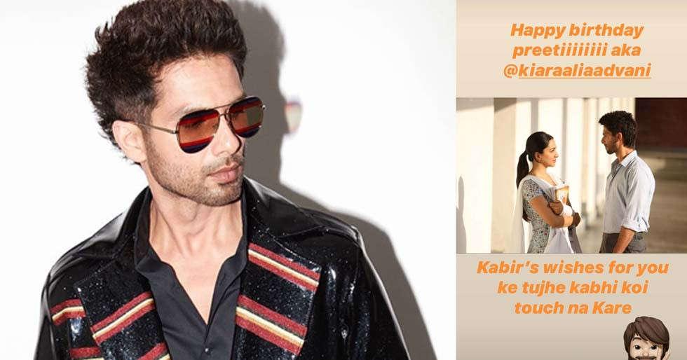 Shahid Kapoor Wishes Happy Birthday to Kiara Advani in Kabir Singh Style
